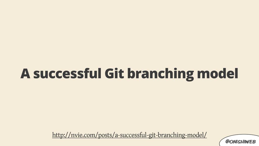 @onishiweb A successful Git branching model htt...