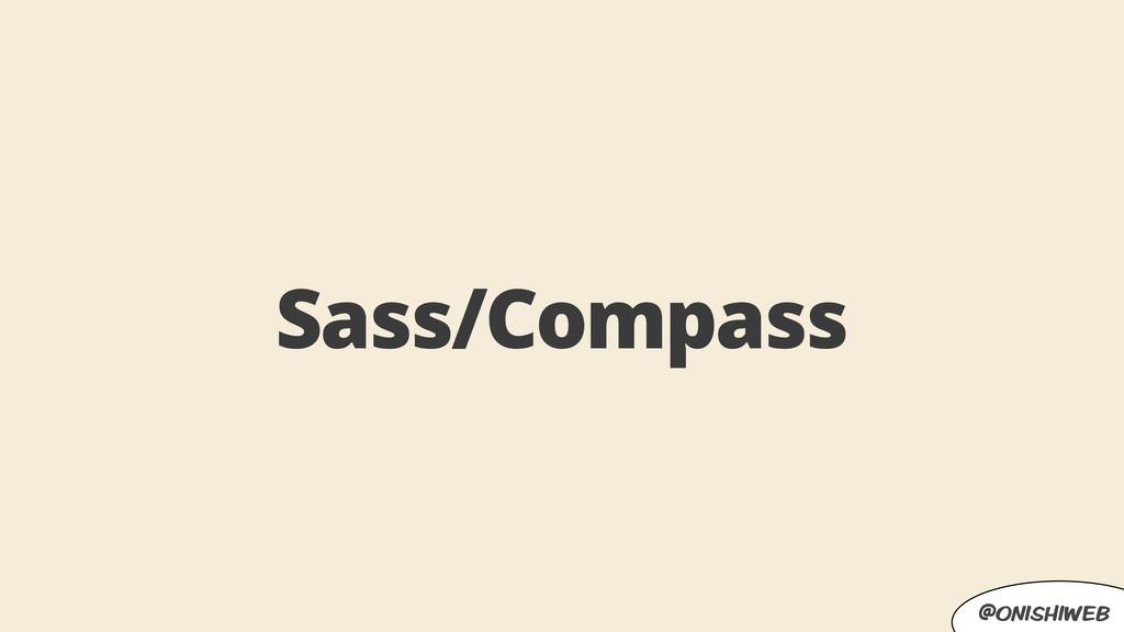 @onishiweb Sass/Compass
