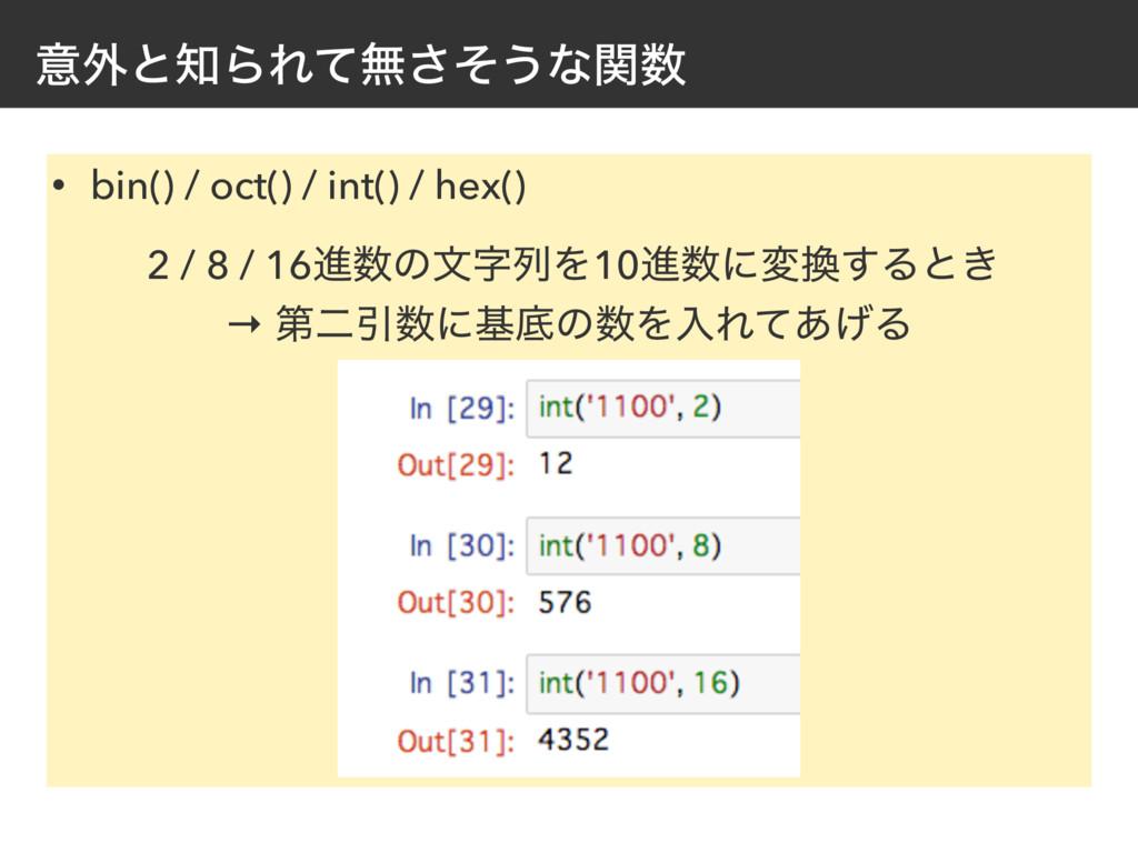 ҙ֎ͱΒΕͯແͦ͞͏ͳؔ • bin() / oct() / int() / hex() ...