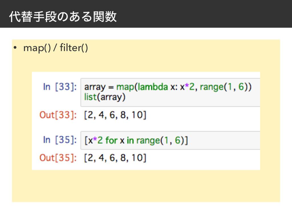 ସखஈͷ͋Δؔ • map() / filter()