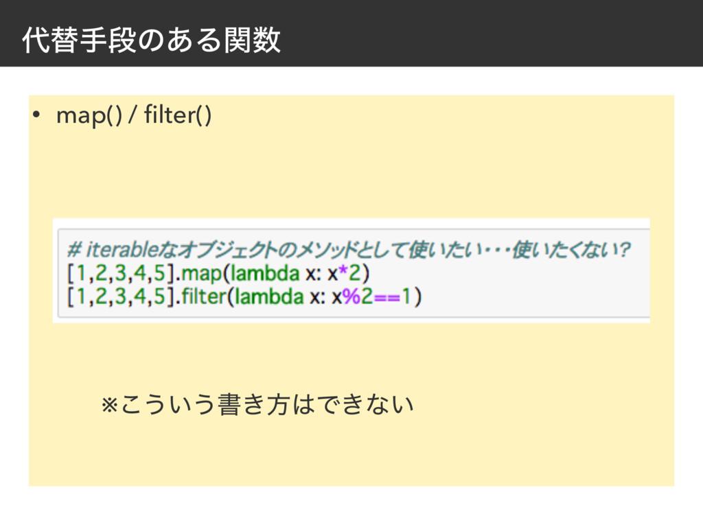 ସखஈͷ͋Δؔ • map() / filter() ※͜͏͍͏ॻ͖ํͰ͖ͳ͍