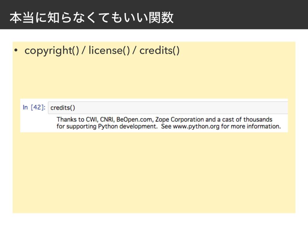 ຊʹΒͳ͍͍ͯؔ͘ • copyright() / license() / credi...