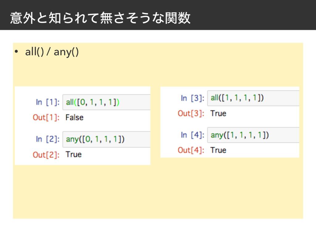 ҙ֎ͱΒΕͯແͦ͞͏ͳؔ • all() / any()