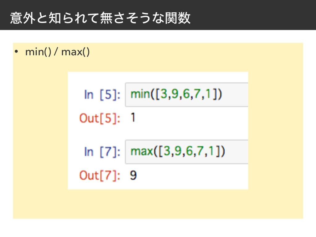 ҙ֎ͱΒΕͯແͦ͞͏ͳؔ • min() / max()