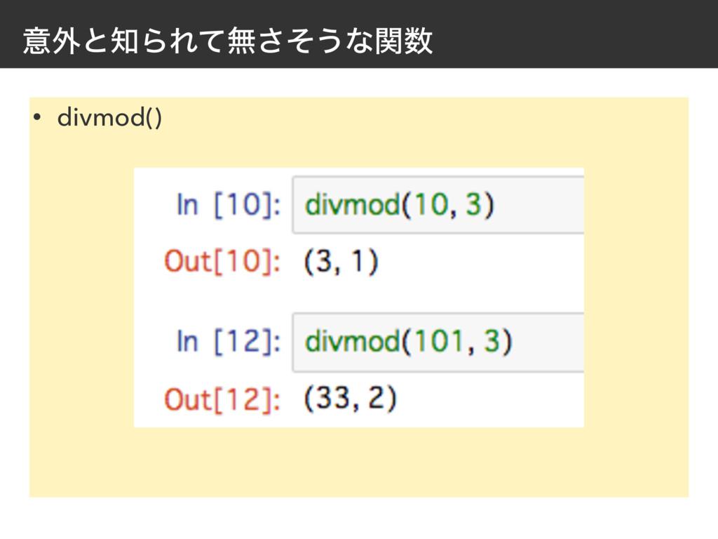 ҙ֎ͱΒΕͯແͦ͞͏ͳؔ • divmod()