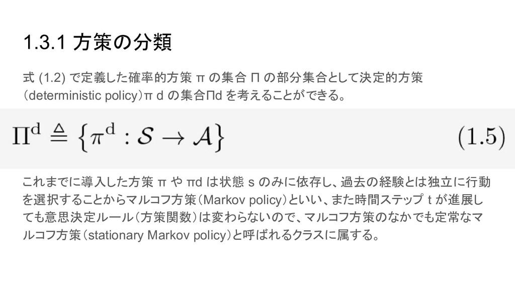 1.3.1 方策の分類 式 (1.2) で定義した確率的方策 π の集合 Π の部分集合として...
