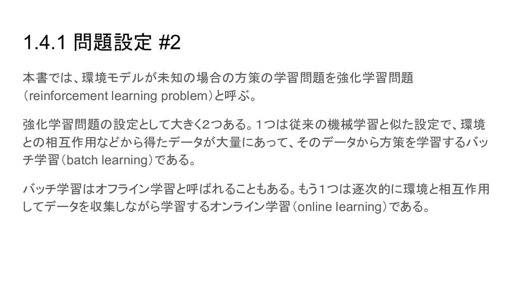 1.4.1 問題設定 #2 本書では、環境モデルが未知の場合の方策の学習問題を強化学習問題 (...