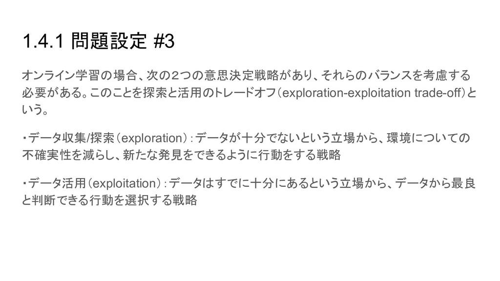 1.4.1 問題設定 #3 オンライン学習の場合、次の2つの意思決定戦略があり、それらのバラン...