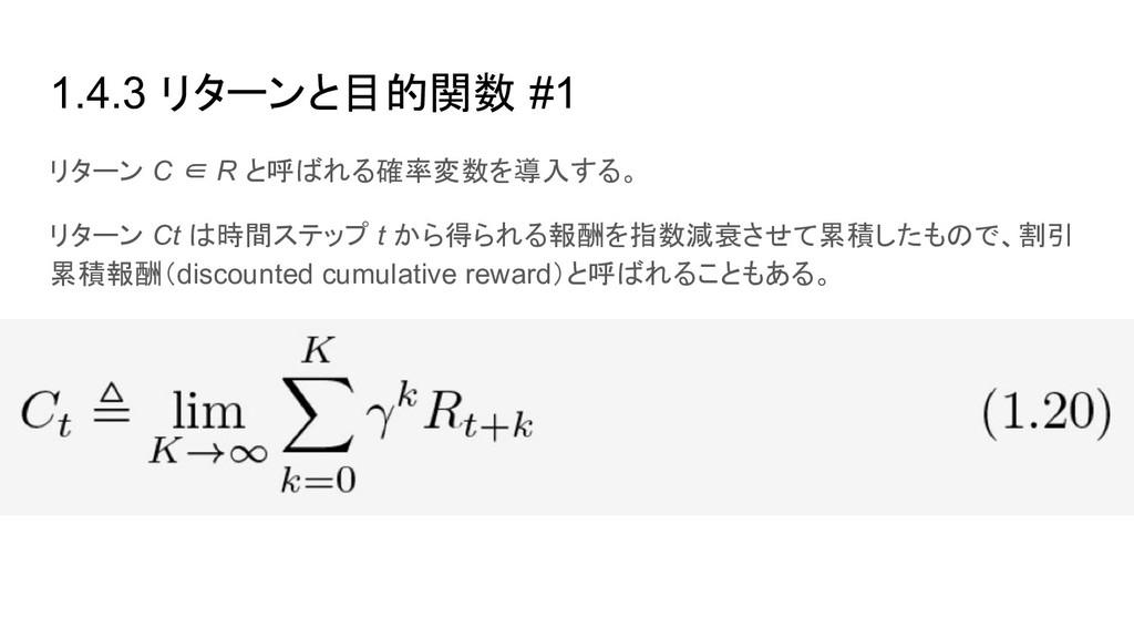 1.4.3 リターンと目的関数 #1 リターン C ∈ R と呼ばれる確率変数を導入する。 リ...