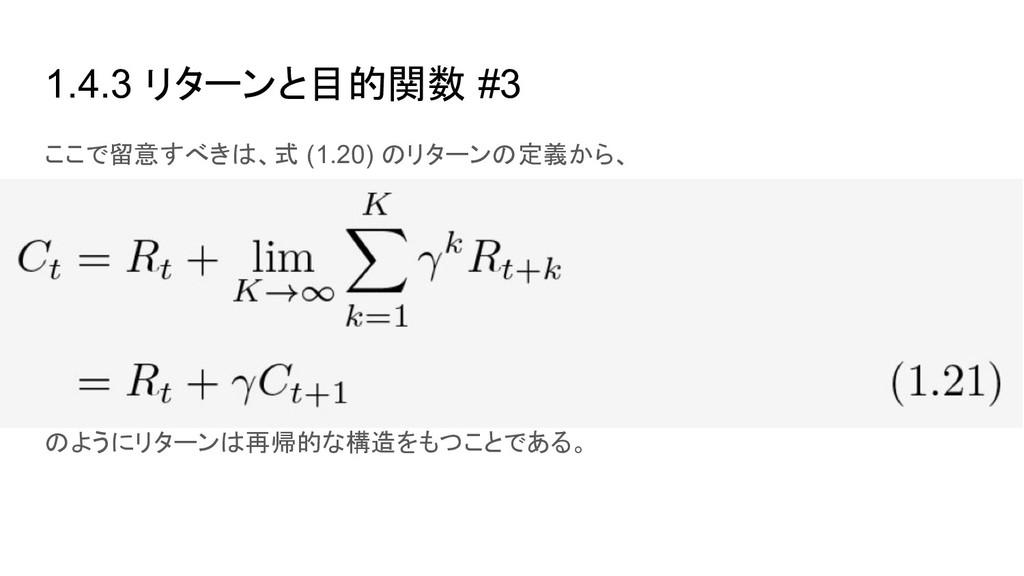 1.4.3 リターンと目的関数 #3 ここで留意すべきは、式 (1.20) のリターンの定義か...