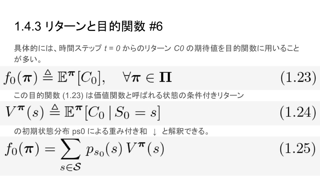 1.4.3 リターンと目的関数 #6 具体的には、時間ステップ t = 0 からのリターン C...