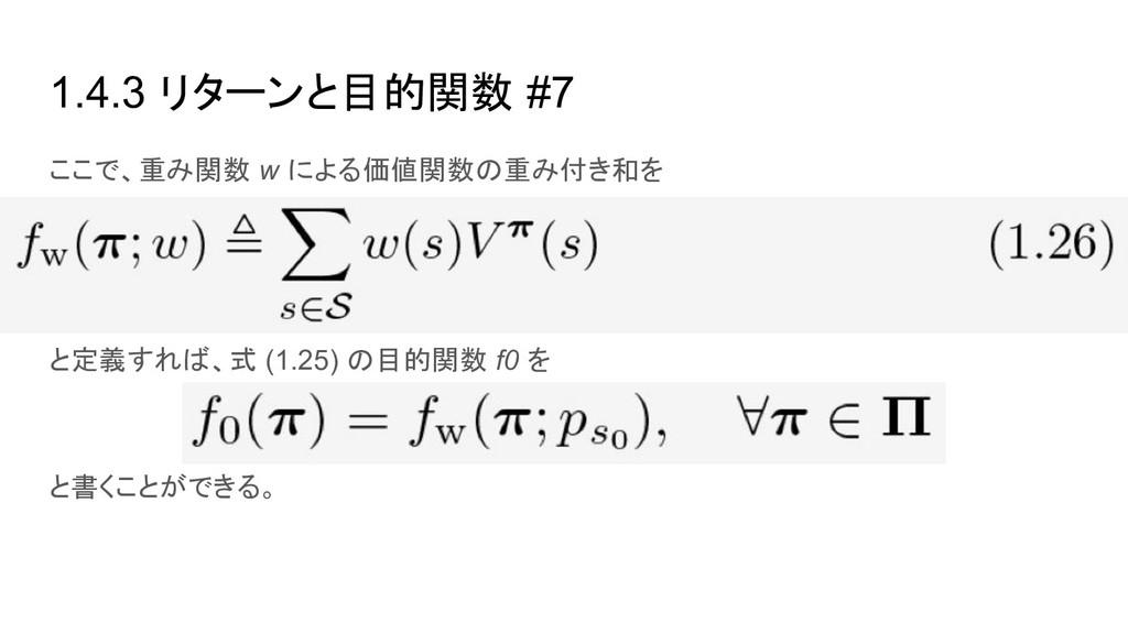 1.4.3 リターンと目的関数 #7 ここで、重み関数 w による価値関数の重み付き和を と定...