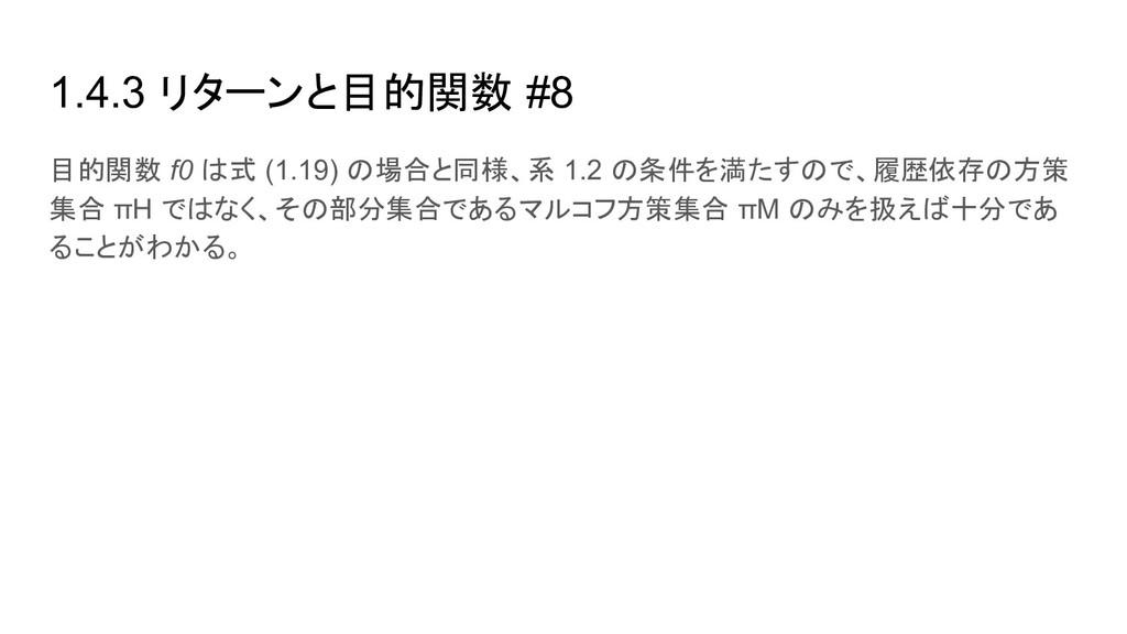 1.4.3 リターンと目的関数 #8 目的関数 f0 は式 (1.19) の場合と同様、系 1...
