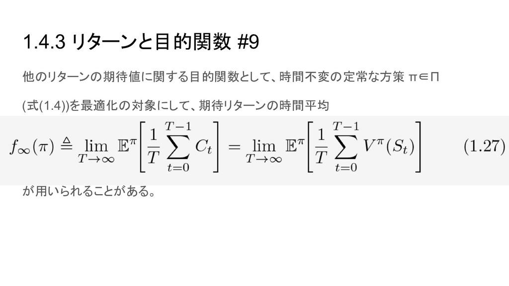 1.4.3 リターンと目的関数 #9 他のリターンの期待値に関する目的関数として、時間不変の定...