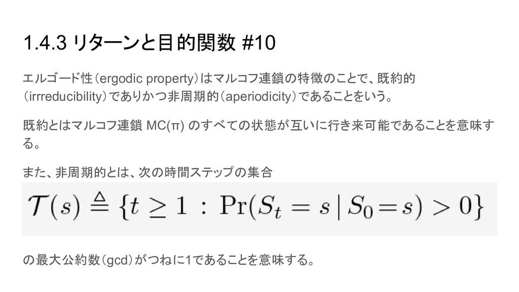 1.4.3 リターンと目的関数 #10 エルゴード性(ergodic property)はマル...