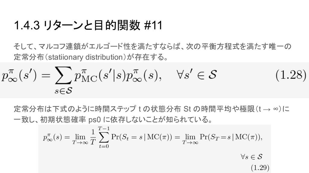 1.4.3 リターンと目的関数 #11 そして、マルコフ連鎖がエルゴード性を満たすならば、次の...