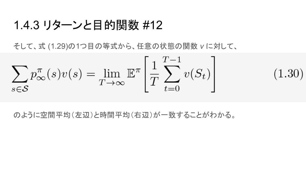 1.4.3 リターンと目的関数 #12 そして、式 (1.29)の1つ目の等式から、任意の状態...