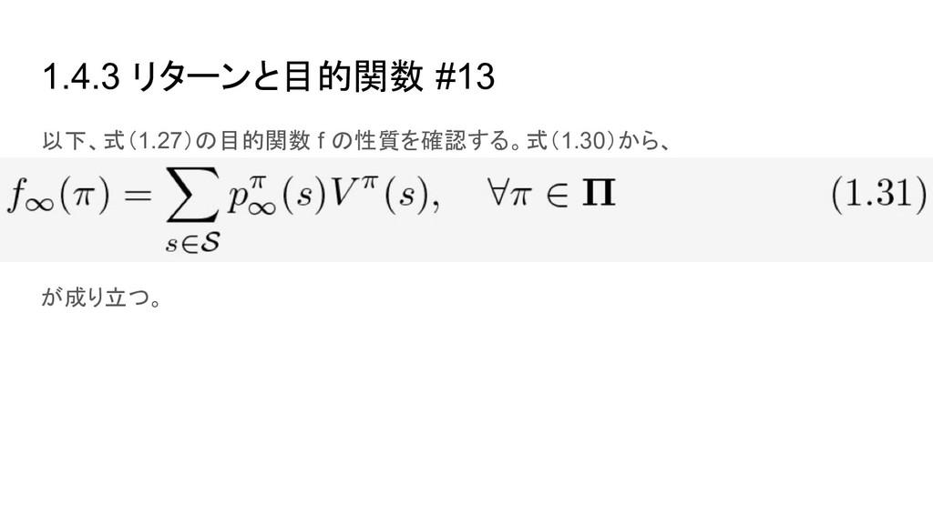 1.4.3 リターンと目的関数 #13 以下、式(1.27)の目的関数 f の性質を確認する。...