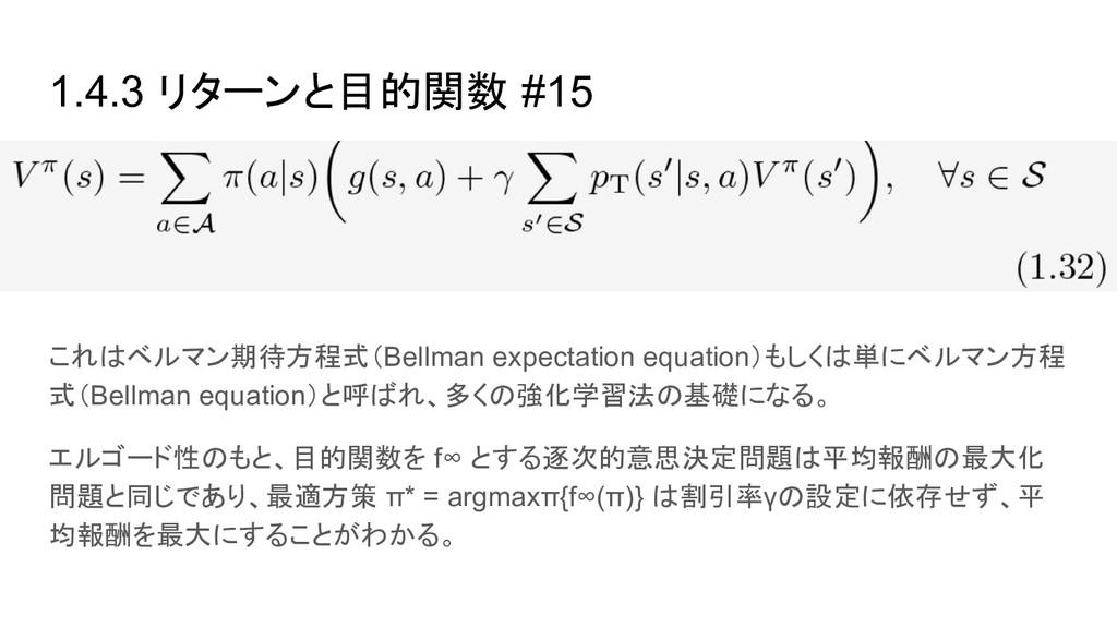 1.4.3 リターンと目的関数 #15 これはベルマン期待方程式(Bellman expect...