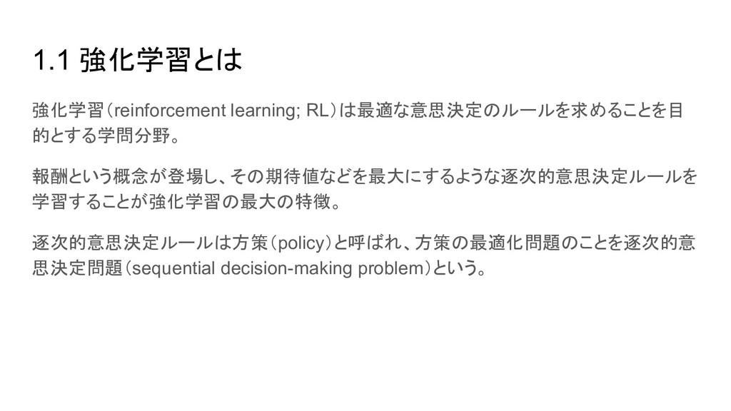 1.1 強化学習とは 強化学習(reinforcement learning; RL)は最適な...