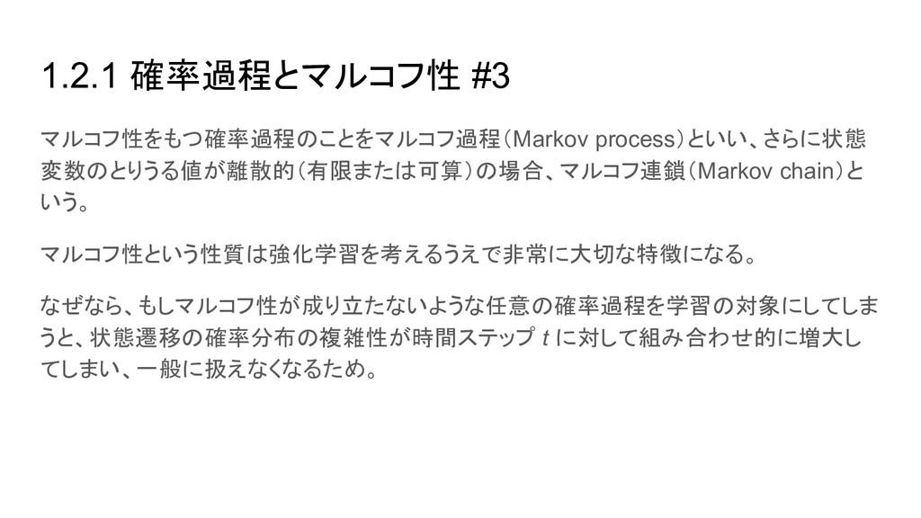 マルコフ性をもつ確率過程のことをマルコフ過程(Markov process)といい、さらに状態...