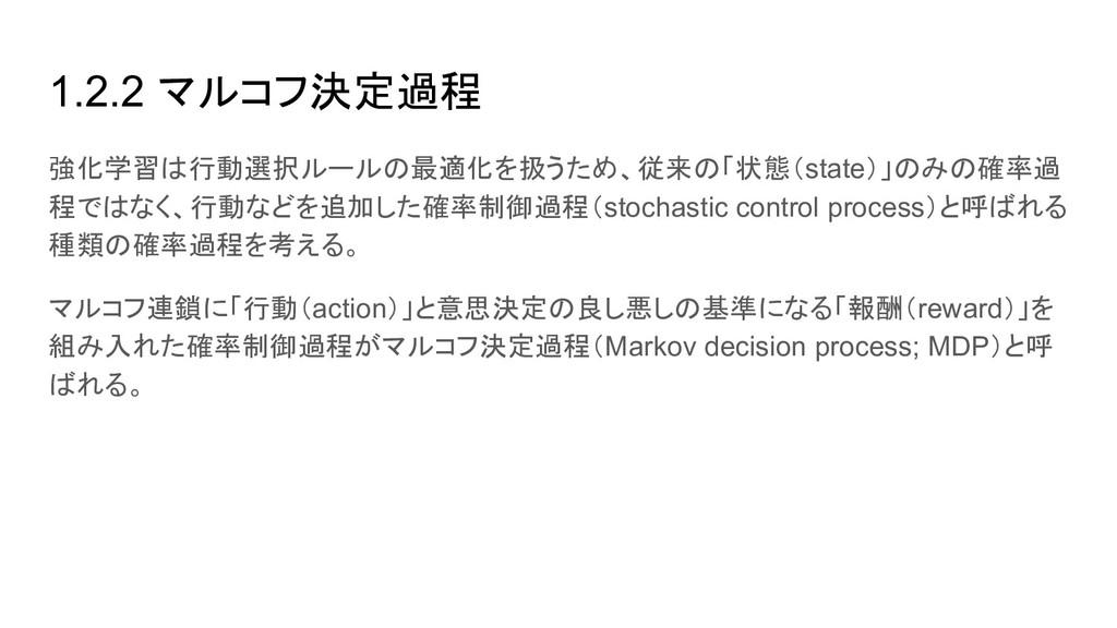 1.2.2 マルコフ決定過程 強化学習は行動選択ルールの最適化を扱うため、従来の「状態(sta...