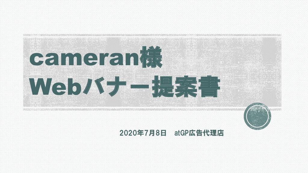 cameran様 Webバナー提案書 2020年7月8日 atGP広告代理店