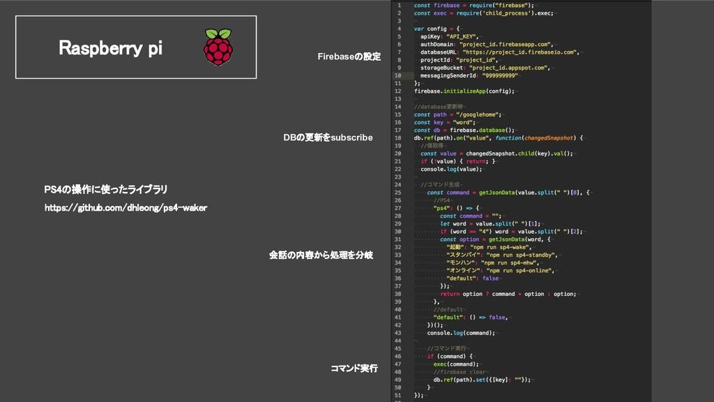 Firebaseの設定    DBの更新をsubscribe    会話の内容から処理を分岐...
