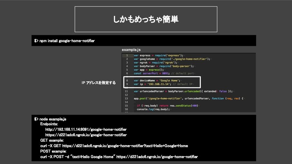 しかもめっちゃ簡単 $> npm install google-home-notifier I...