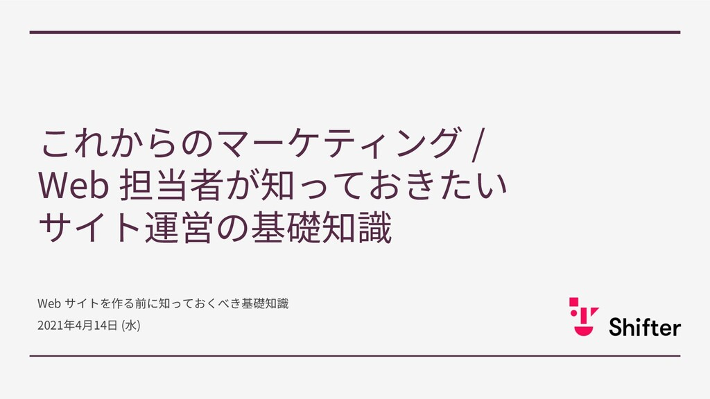 / Web Web 2021 4 14 ( )