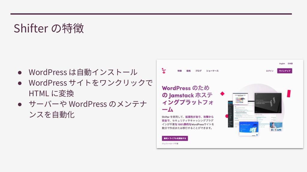 Shifter ● WordPress ● WordPress HTML ● WordPress