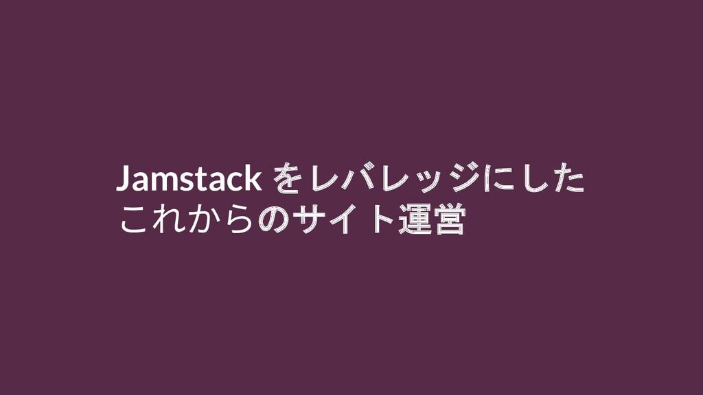 Jamstack をレバレッジにした のサイト運営