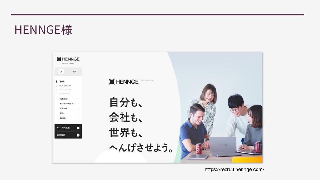 HENNGE様 https://recruit.hennge.com/