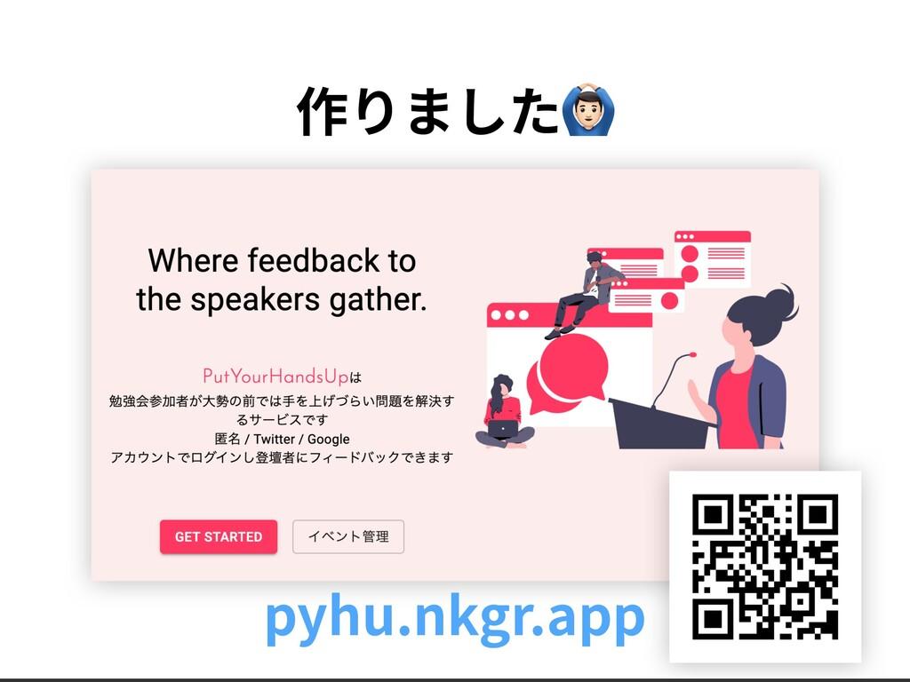 作りました% pyhu.nkgr.app