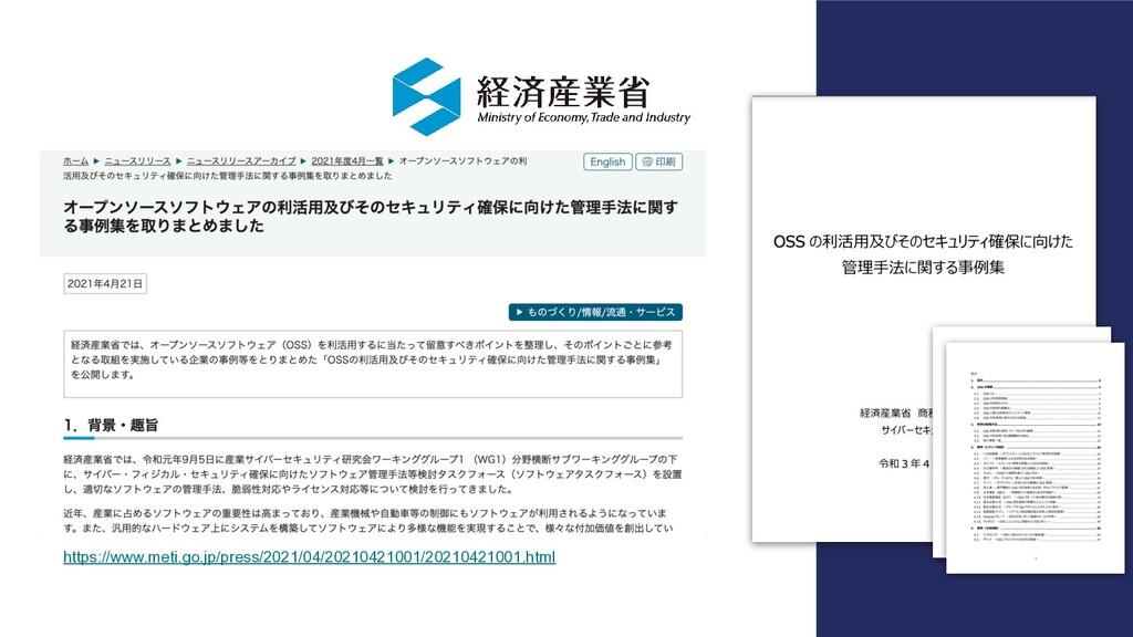 https://www.meti.go.jp/press/2021/04/2021042100...