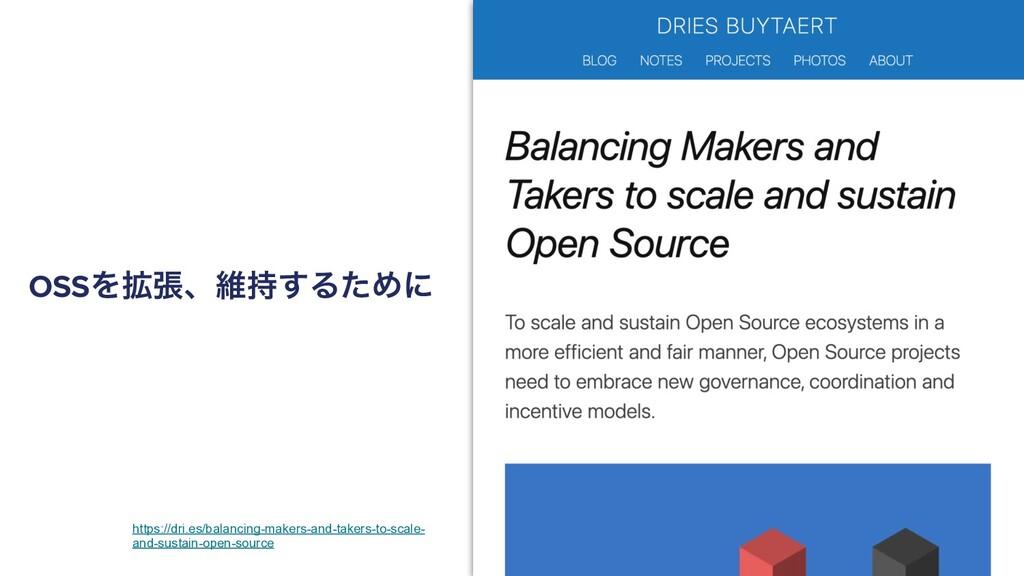 OSSΛ֦ுɺҡ͢ΔͨΊʹ https://dri.es/balancing-makers-...