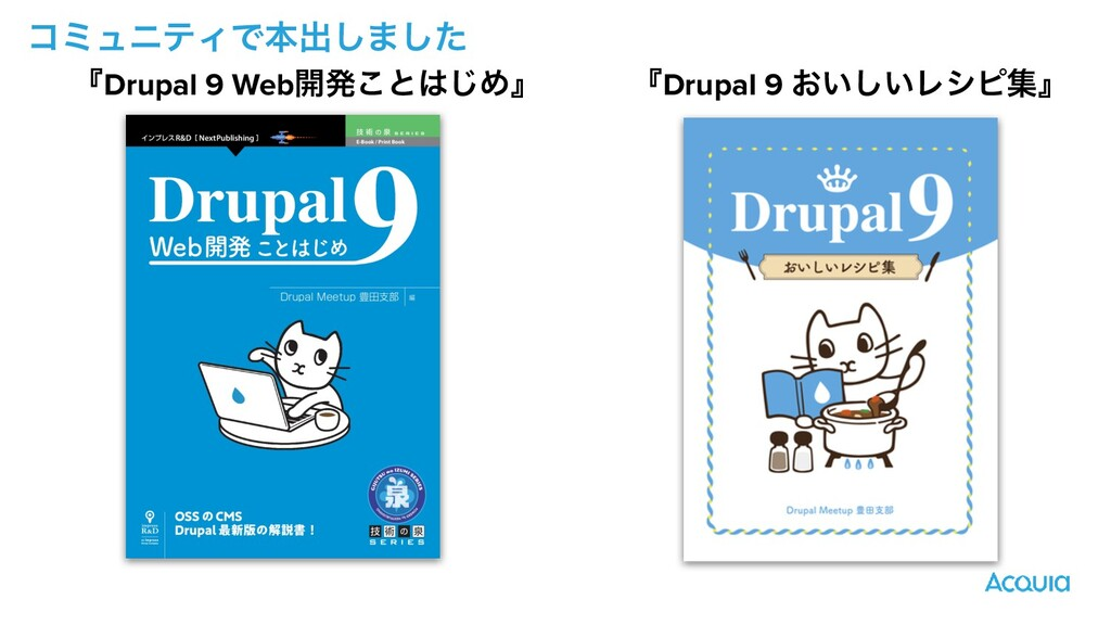 ίϛϡχςΟͰຊग़͠·ͨ͠ ʰDrupal 9 ͓͍͍͠Ϩγϐूʱ ʰDrupal 9 Web...