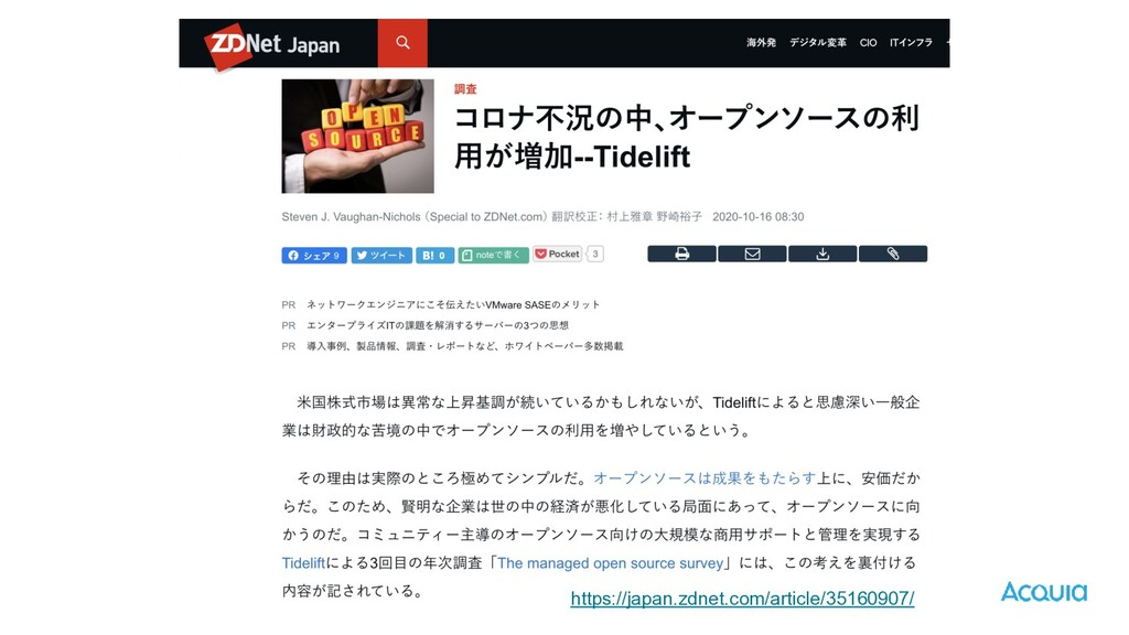 https://japan.zdnet.com/article/35160907/