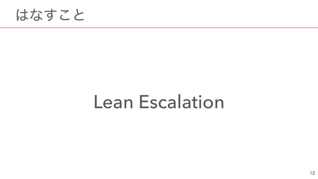Lean Escalation  ɹͳ͢͜ͱ