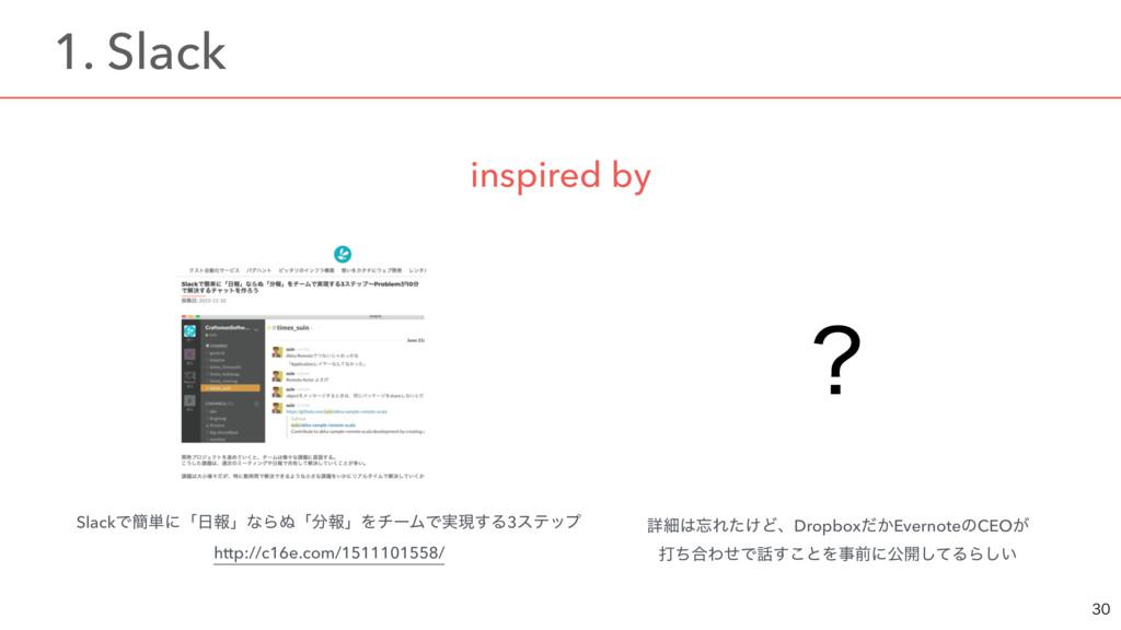 inspired by  ɹ1. Slack SlackͰ؆୯ʹʮใʯͳΒ͵ʮใʯΛν...