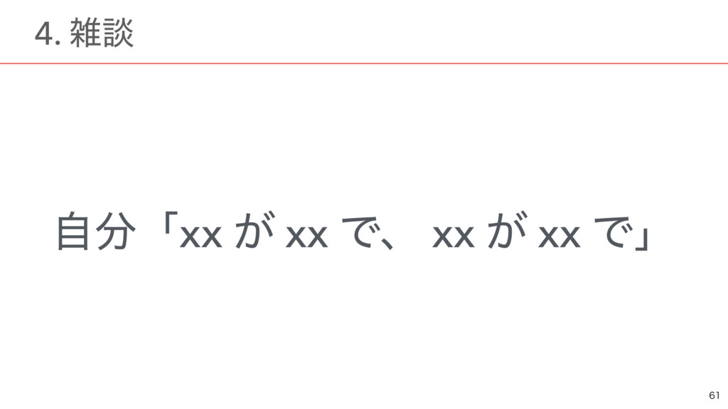 ࣗʮxx ͕ xx Ͱɺ xx ͕ xx Ͱʯ  ɹ4. ஊ