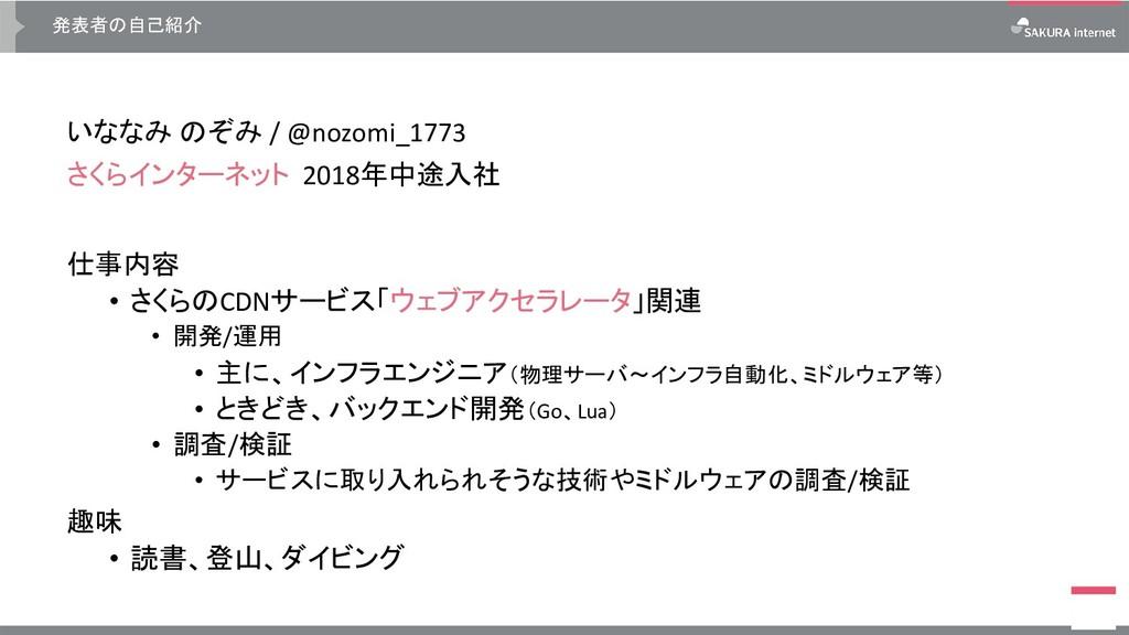 発表者の自己紹介 いななみ のぞみ / @nozomi_1773 さくらインターネット 201...