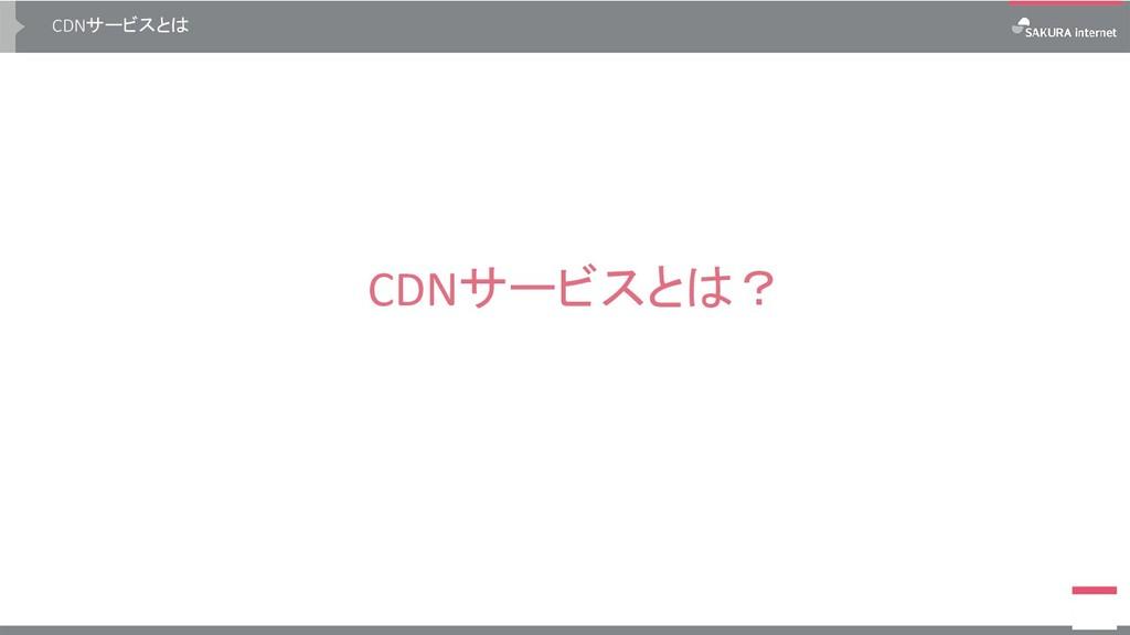 CDNサービスとは CDNサービスとは?