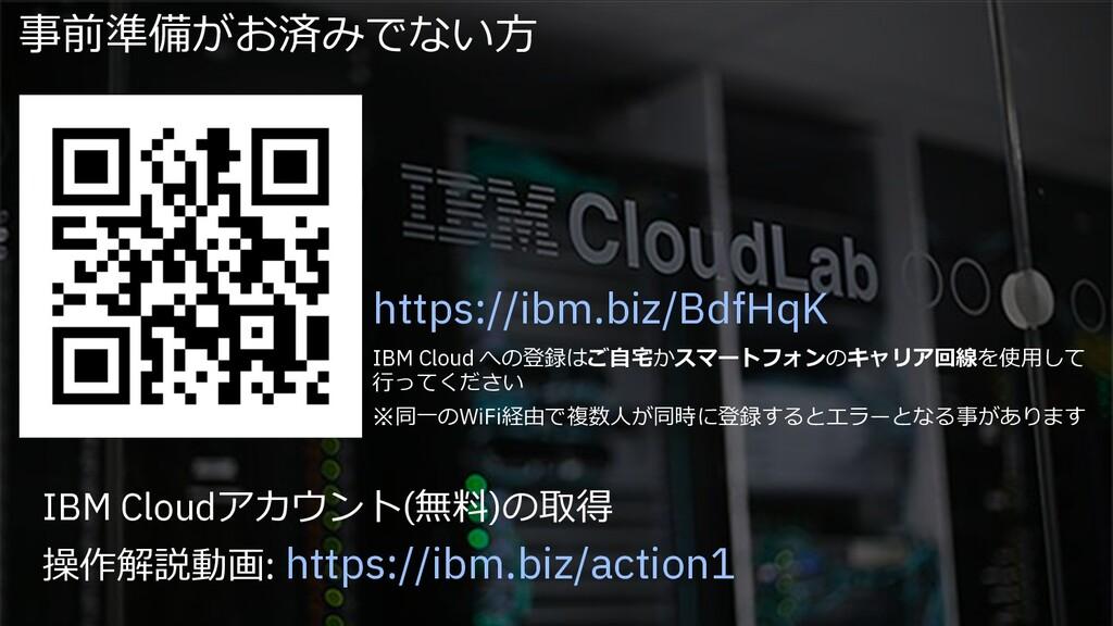 IBM Cloudアカウント(無料)の取得 操作解説動画: https://ibm.biz/a...