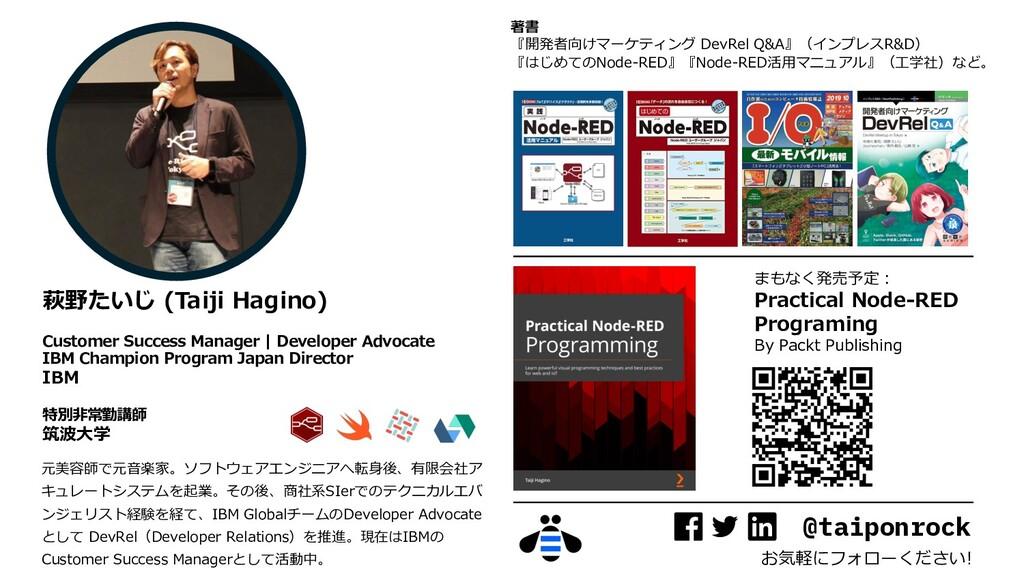萩野たいじ (Taiji Hagino) Customer Success Manager |...