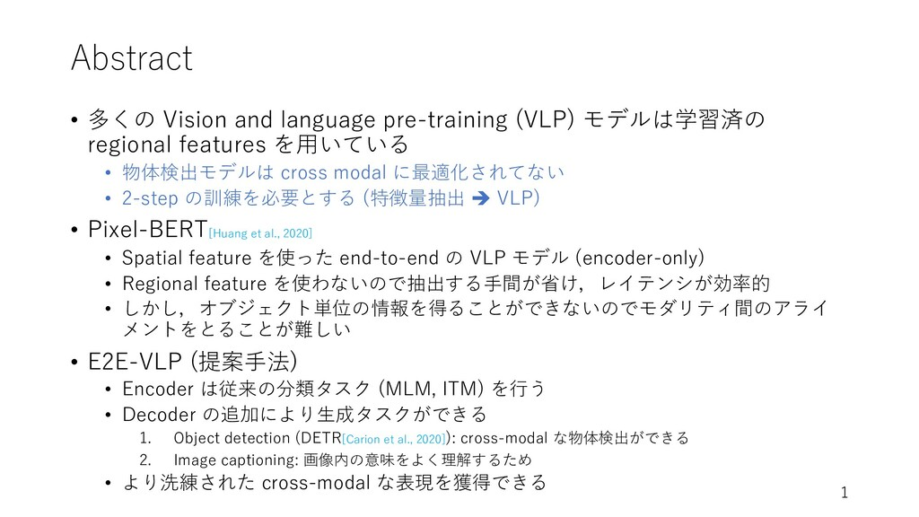 Abstract • 多くの Vision and language pre-training...