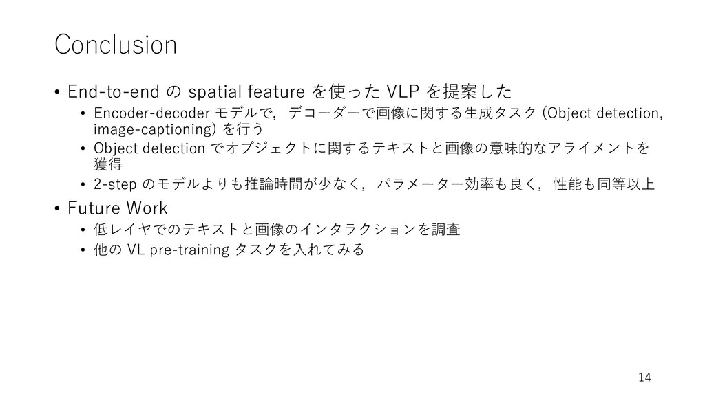 Conclusion • End-to-end の spatial feature を使った ...