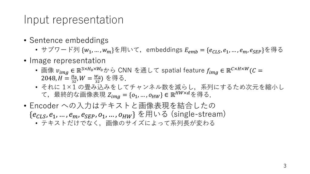 Input representation • Sentence embeddings • サブ...