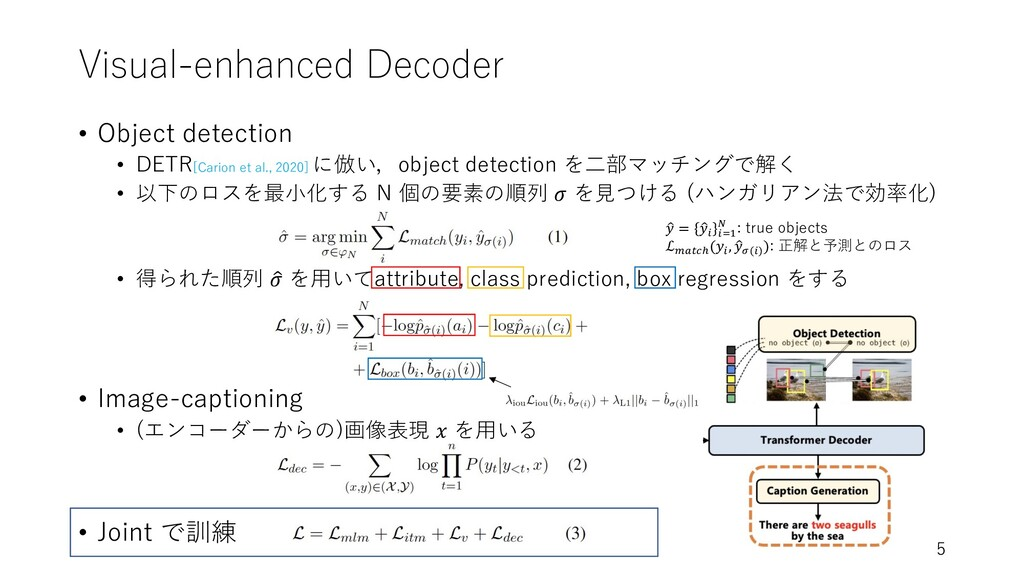 Visual-enhanced Decoder • Object detection • DE...