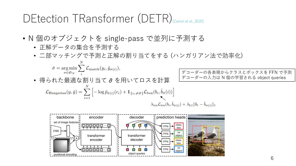 DEtection TRansformer (DETR) [Carion et al., 20...